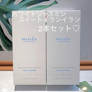 ミュゼ コスメ ミルクローション ホワイトジャスミン&スイートイランイラン 新品(ボディローション/ミルク)