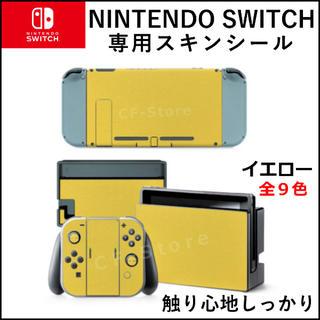 ニンテンドースイッチ(Nintendo Switch)の任天堂スイッチ シール 皮 レザー スキンシール デコ 高級 本体 保護 黄(その他)