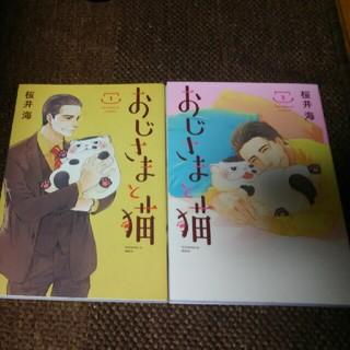 おじさまと猫  二冊セット(その他)