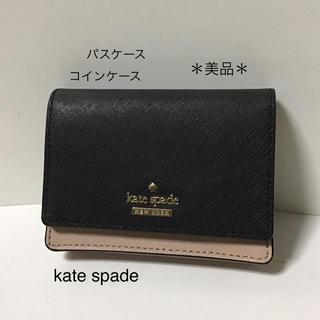 ケイトスペードニューヨーク(kate spade new york)のケイトスペード パスケース コインケース キーリング付(コインケース)