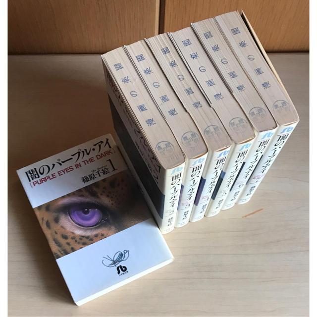 小学館(ショウガクカン)の「闇のパープル・アイ」 全7巻完結 エンタメ/ホビーの漫画(全巻セット)の商品写真
