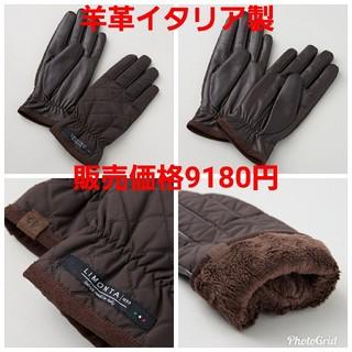 【新品未使用】 iTouch Gloves ・リモンタ・ブラウン(Sサイズ)(手袋)