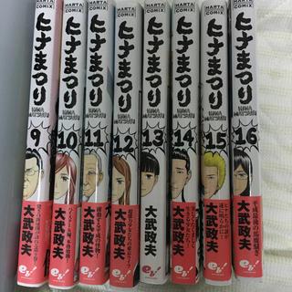 ヒナまつり コミックス9〜16巻セット