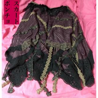 アルゴンキン(ALGONQUINS)の【最終価格】OzzOn・アシンメトリースカート・ポンチョ(ひざ丈スカート)
