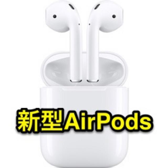 Apple(アップル)の第二世代•新型AirPodsおまけマグネット充電ケーブルつき スマホ/家電/カメラのスマートフォン/携帯電話(スマートフォン本体)の商品写真