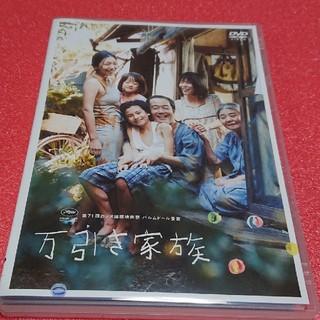 『万引き家族』DVD(日本映画)
