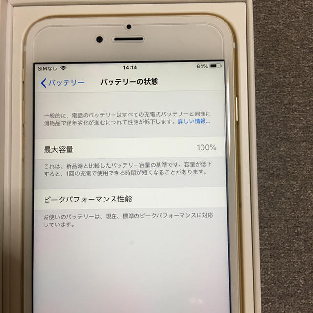新品同様 iPhone6s plus 32GB SIMフリー 使用極少 スマホ/家電/カメラのスマートフォン/携帯電話(スマートフォン本体)の商品写真