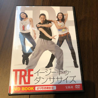 TRFイージー・ドゥ・ダンササイズ(スポーツ/フィットネス)