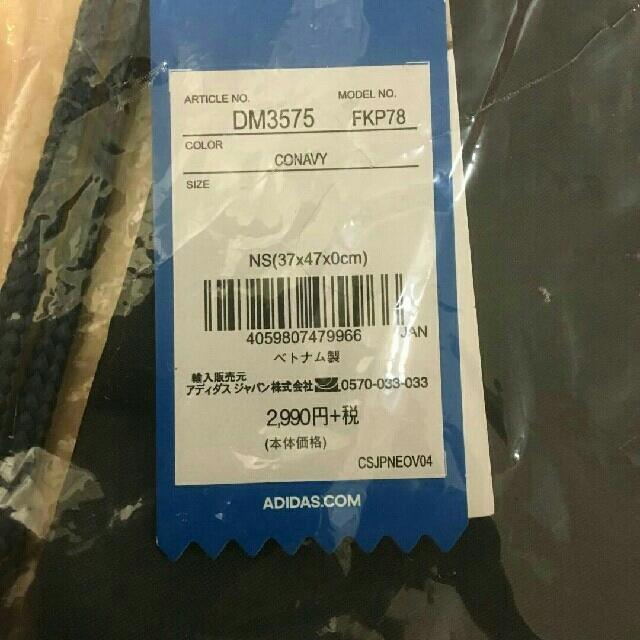 adidas(アディダス)のアディダス ジムバッグ ブラック no.11 レディースのバッグ(リュック/バックパック)の商品写真