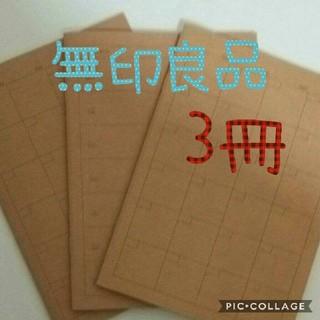 ムジルシリョウヒン(MUJI (無印良品))の無印良品 スケジュール帳 3冊(カレンダー/スケジュール)