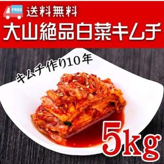 ダイアさま専用。リピ続出‼️美味しくて箸が止まらない‼️本場大山キムチ5kg(漬物)