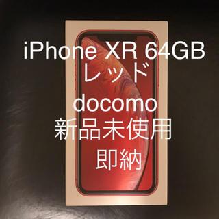 アイフォーン(iPhone)のiPhone XR 64GB レッド ドコモ 新品未使用 送料込み(スマートフォン本体)