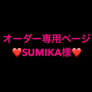 オーダー専用ページ♡SUMIKA様(離乳食器セット)