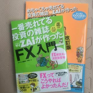 ダイヤモンドシャ(ダイヤモンド社)のFX 入門 2冊!(ビジネス/経済)