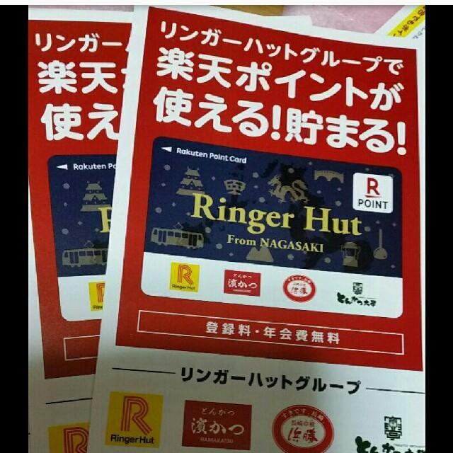Rakuten(ラクテン)の新品⭐楽天ポイントカード⭐リンガーハット⭐三枚 チケットの優待券/割引券(ショッピング)の商品写真