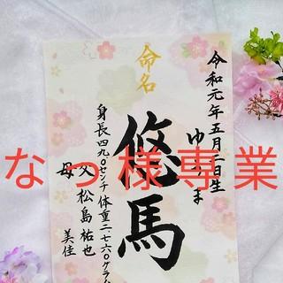手書き命名書 桜(命名紙)