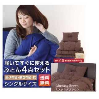 ☆ふっかふかな寝心地・洗濯ok!!☆布団/シングル/ブラウン□(布団)