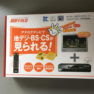 バッファロー(Buffalo)の超美品◆バッファロー 地デジ、BS、CSチューナー DTV-H400S(テレビ)