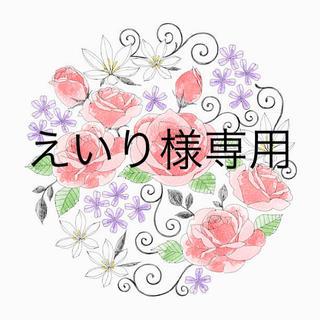 えいり様専用(シーツ/カバー)