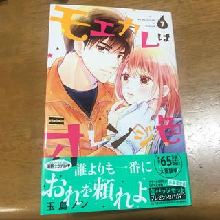 モエカレはオレンジ色 7巻(少女漫画)