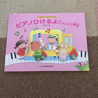 ピアノひけるよ!ジュニア 2(童謡/子どもの歌)