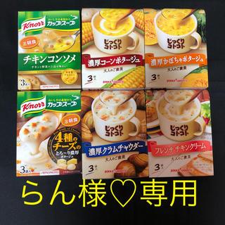 らん様♡専用  カップスープ6個セット(インスタント食品)