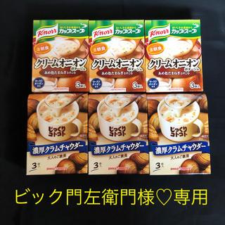 ビック門左衛門様♡専用  カップスープ6個セット(インスタント食品)