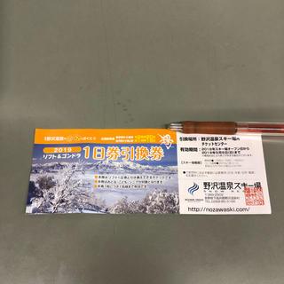 野沢温泉スキー場(スキー場)