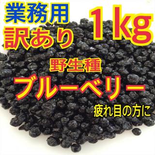 ワイルドブルーベリー 業務用1㎏ 【送料無料】(フルーツ)