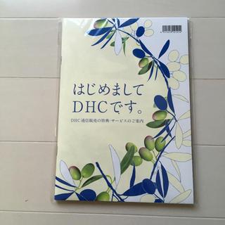 ディーエイチシー(DHC)のDHCのサンプル(その他)