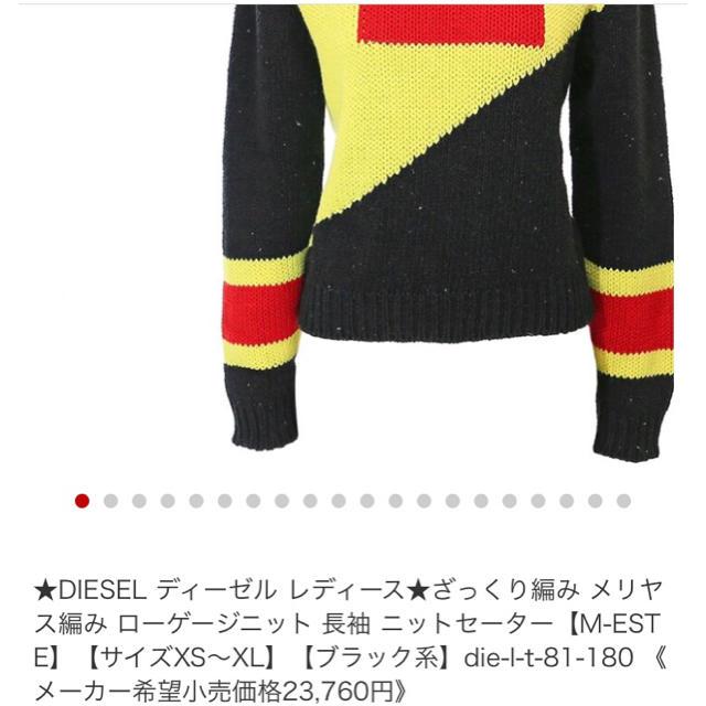 DIESEL(ディーゼル)のDIESEL ニット レディースのトップス(ニット/セーター)の商品写真