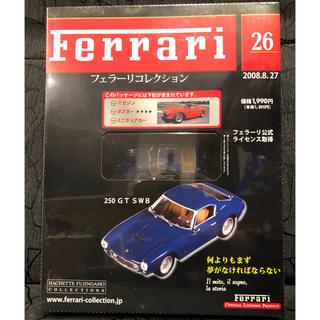 フェラーリ(Ferrari)の【未開封】 ミニカー フェラーリコレクション フェラーリ 250 GT SWB(模型/プラモデル)