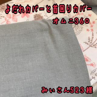みぃさん523様☆専用 エルゴ オムニ360 抱っこ紐 よだれカバー首回りカバー(外出用品)