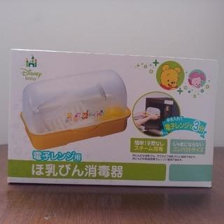 ニシマツヤ(西松屋)のほ乳瓶消毒器 電子レンジ用 くまのプーさん(哺乳ビン用消毒/衛生ケース)