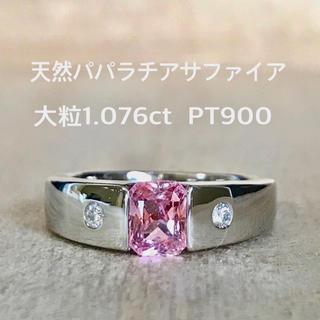 『虹の架け橋様専用です』天然パパラチアサファイア 1.076ct PT900(リング(指輪))