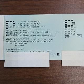 【ジムカーナ指定駐車券】スーパーGT 第2戦 富士スピードウェイ(モータースポーツ)