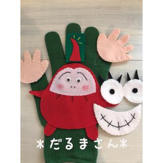 一番人気❤️choco手袋シアター❤️だるまさん   保育士 手遊び フェルト(知育玩具)