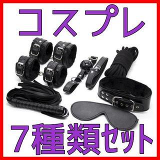 イベント衣装 コスプレ SM 拘束具グッズ 7種類セット【黒】(衣装一式)