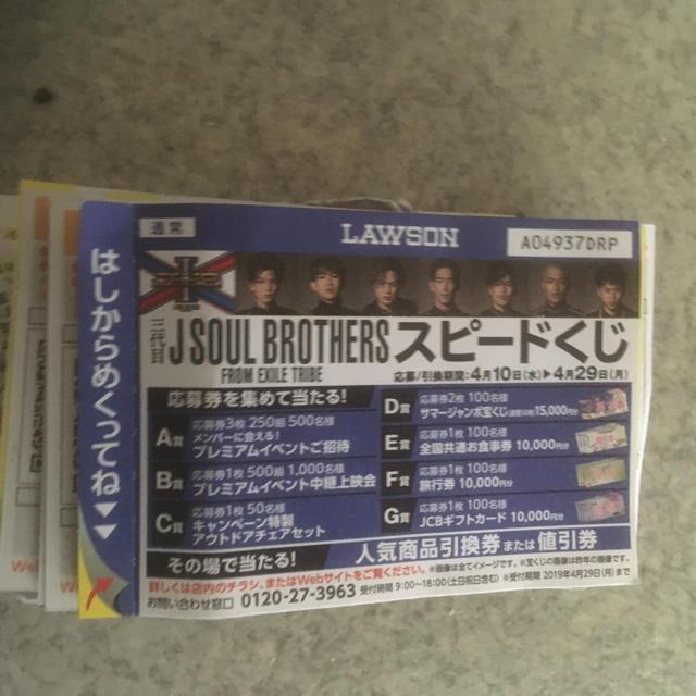 三代目 J Soul Brothers(サンダイメジェイソウルブラザーズ)のローソン 3代目スピードくじ 応募券37枚 未使用 チケットの優待券/割引券(フード/ドリンク券)の商品写真