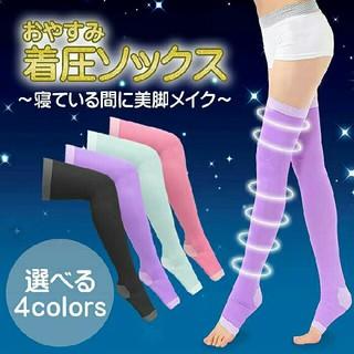ピンク、ブルー、着圧ソッス☆おやすみ美脚ソックス 美脚トレンカ(エクササイズ用品)