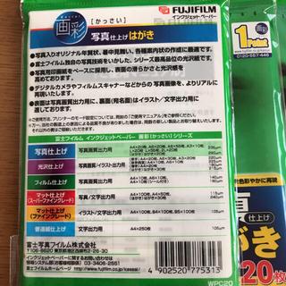 フジフイルム(富士フイルム)のインクジェットはがき 富士フイルム 画彩 写真仕上げ 20枚×4(その他)