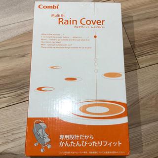 コンビ(combi)のchomi20様専用(ベビーカー用レインカバー)