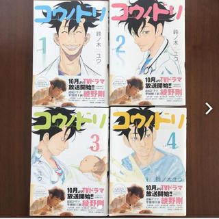 コウダンシャ(講談社)のコウノドリ1〜4巻(女性漫画)
