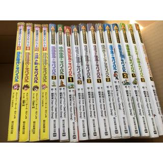 サバイバルシリーズ16冊セット