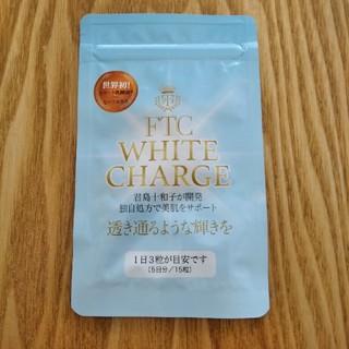 エフティーシー(FTC)の君島十和子 FTC WHITE CHARGE ホワイトチャージ(サンプル/トライアルキット)
