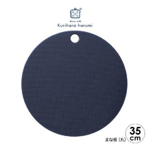 クリハラハルミ(栗原はるみ)の栗原はるみ    丸型タイプのまな板 大 35㎝(弁当用品)
