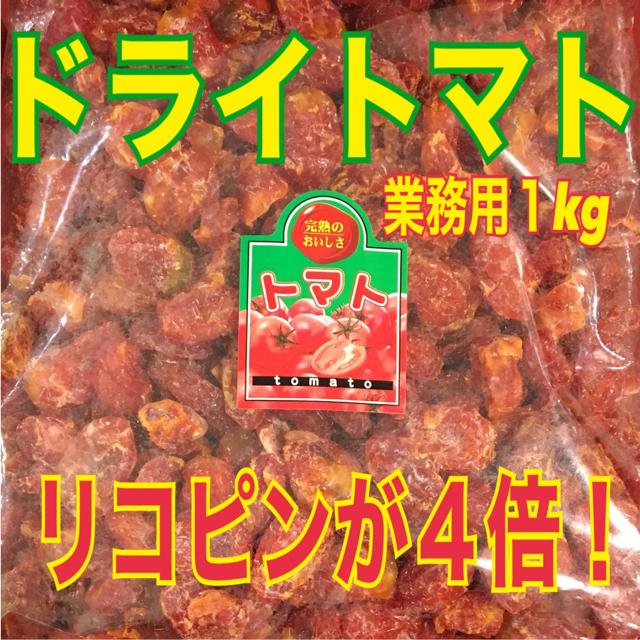 ドライトマト業務用1㎏【送料無料】 食品/飲料/酒の食品(野菜)の商品写真