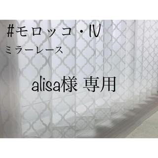 alisa様 専用 レースカーテン 3枚(レースカーテン)