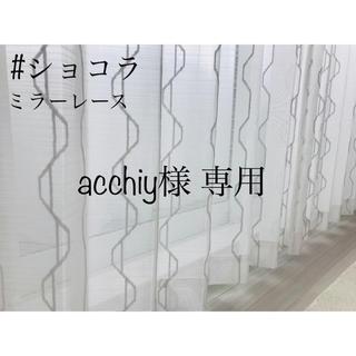 acchiy様 専用 レースカーテン 2組(4枚)(レースカーテン)