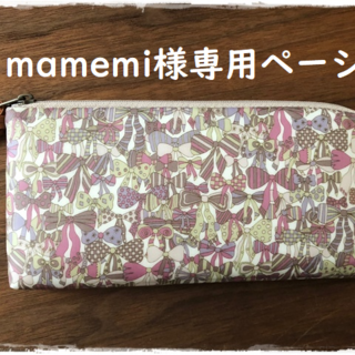 mamemi様専用ページ(財布)